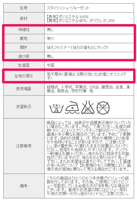 ドレスショップGIRL 商品詳細