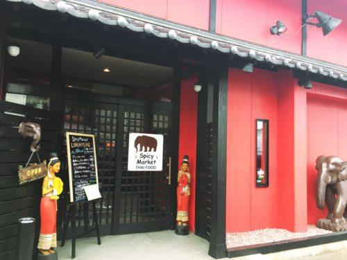 Spicy Market 上木戸店 (スパイシーマーケット)