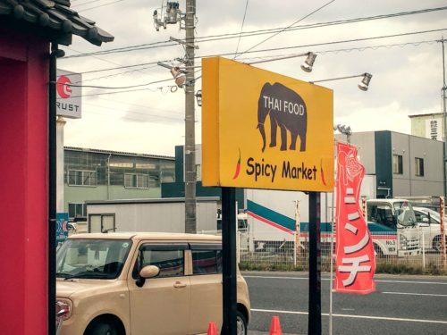 Spicy Market 上木戸店 (スパイシーマーケット) 看板