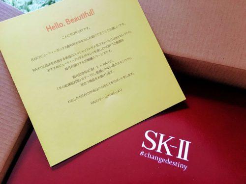 RAXY 2016年11月ボックス 創刊記念号 SK-Ⅱ