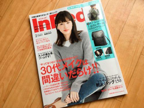 InRed(インレッド)2017年2月号