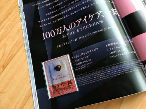 InRed(インレッド)2017年2月号 付録 フローフシアイクリーム
