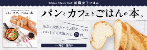 Niigata Noteより