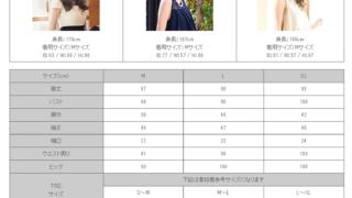 ドレスショップGIRL サイズ表