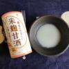 森永のやさしい米麹甘酒|甘酒レビュー